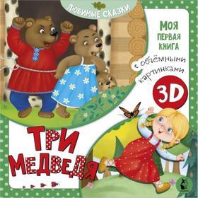 Три медведя, Толстой Л.