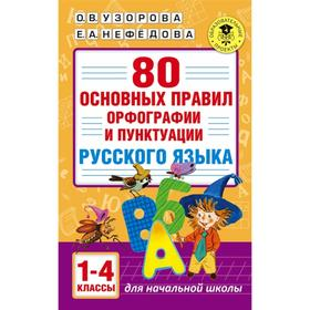 80 basic rules of spelling and punctuation of the Russian language 1-4 Class of Pazorova O., Nefedova E.