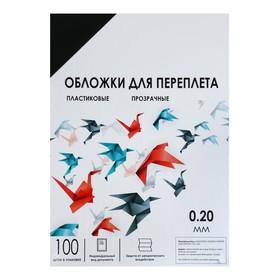 """Обложка А4 Гелеос """"PVC"""" 200мкм, прозрачный дымчатый, 100л."""