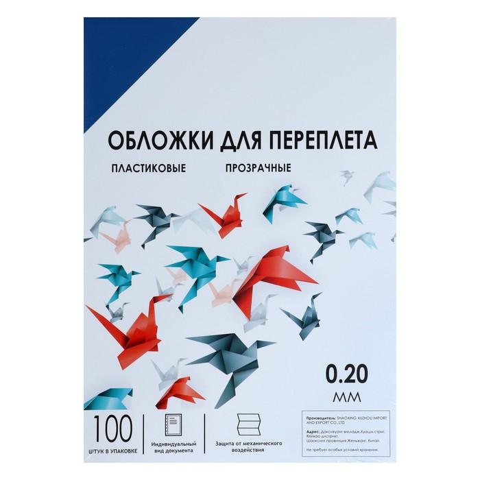 """Обложка А4 Гелеос """"PVC"""" 200мкм, прозрачный синяя, 100л. - фото 1799698"""