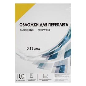 """Обложка А4 Гелеос """"PVC"""" 200мкм, прозрачный желтая, 100л."""
