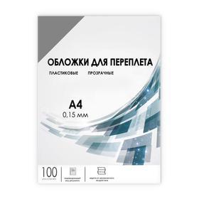 """Обложка А4 Гелеос """"PVC"""" 150мкм, прозрачный дымчатый, 100л."""