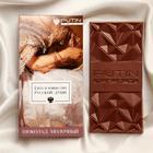 Шоколад молочный «Сила и изящество русской души», 100 г - фото 2914922