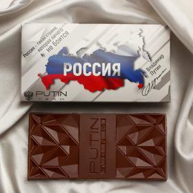 Шоколад молочный «Россия такая страна, которая ничего не боится», 100 г