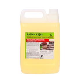 Моющее средство для удаления органических отложений Рапин К2 (Н), 5,5 кг