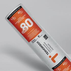 Термокаландрированный геотекстиль Техноизол GEO 80 80 м2