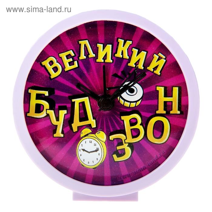 """Часы-будильник """"Великий Будозвон"""""""