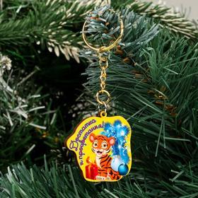 """Брелок """"Достатка и процветания!"""" тигр с шарами и подарком, желтый фон в Донецке"""