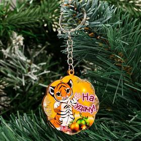"Брелок ""На удачу!"" тигр в шаре в Донецке"