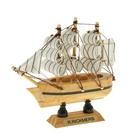 Корабль сувенирный малый «Трёхмачтовый», борта светлое дерево с чёрной полосой, паруса белые, 3 × 10 × 10 см