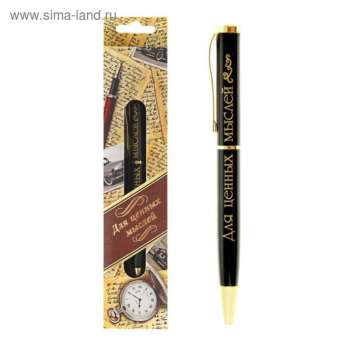 """Ручка в подарочной упаковке """"Для ценных мыслей"""""""