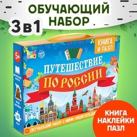 Обучающий набор «Путешествие по России», мини-энциклопедия и пазл, 88 элементов
