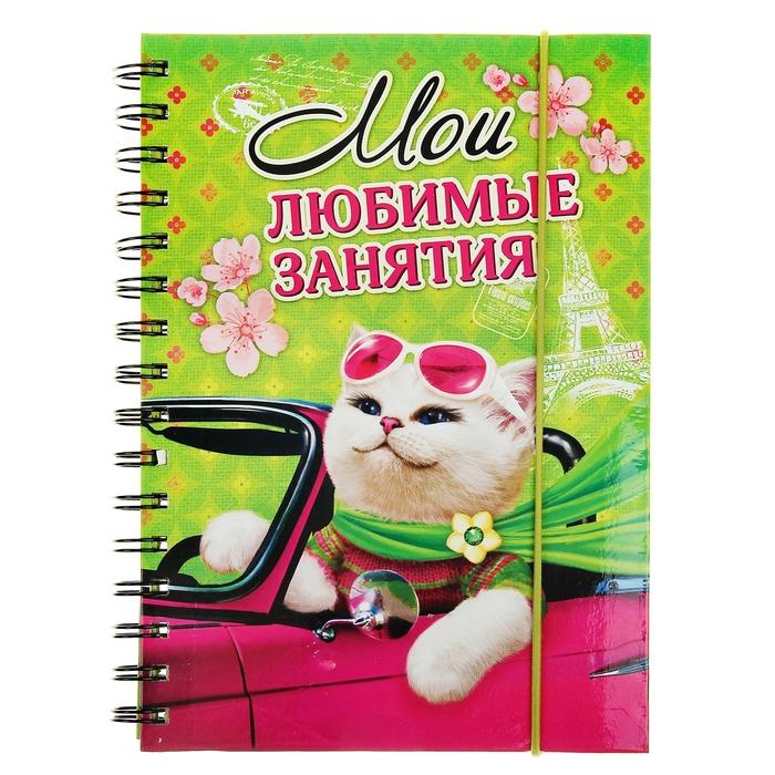"""Ежедневник на гребне """"Мои любимые занятия"""", твёрдая обложка, А5, 96 листов"""