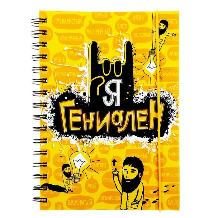 """Ежедневник на гребне """"Я гениален"""", твёрдая обложка, А5, 96 листов"""