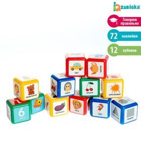 Набор кубиков «Логопедические», 12 штук, 40х40
