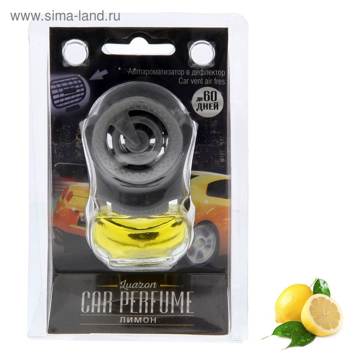 "Ароматизатор для авто ""Luazon Car perfume"" на дефлектор, аромат лимона"