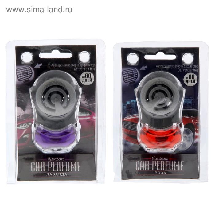 "Ароматизатор для авто ""Luazon Car perfume"" на дефлектор, аромат лаванды"