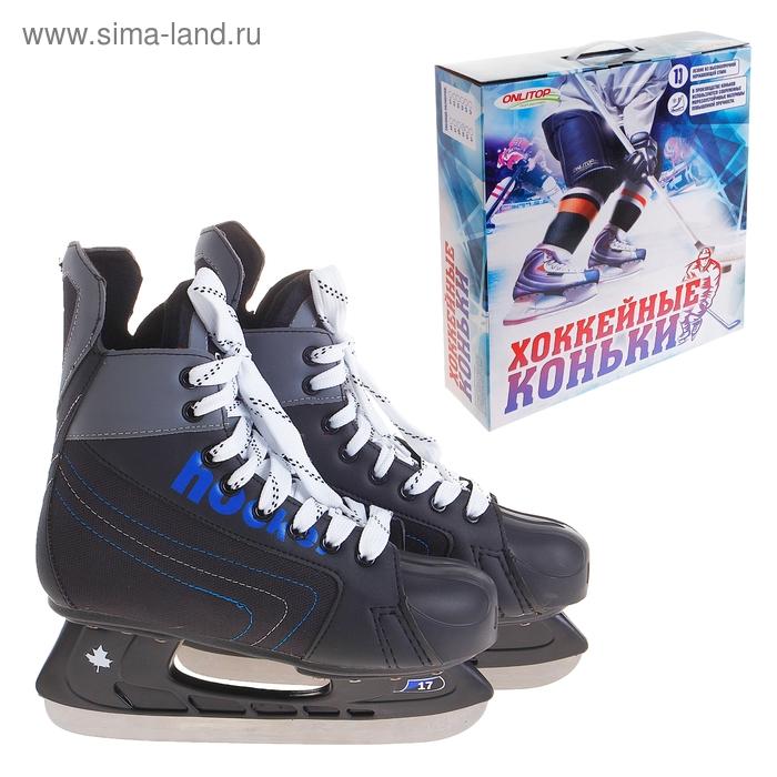 Коньки хоккейные 216 black, размер 39