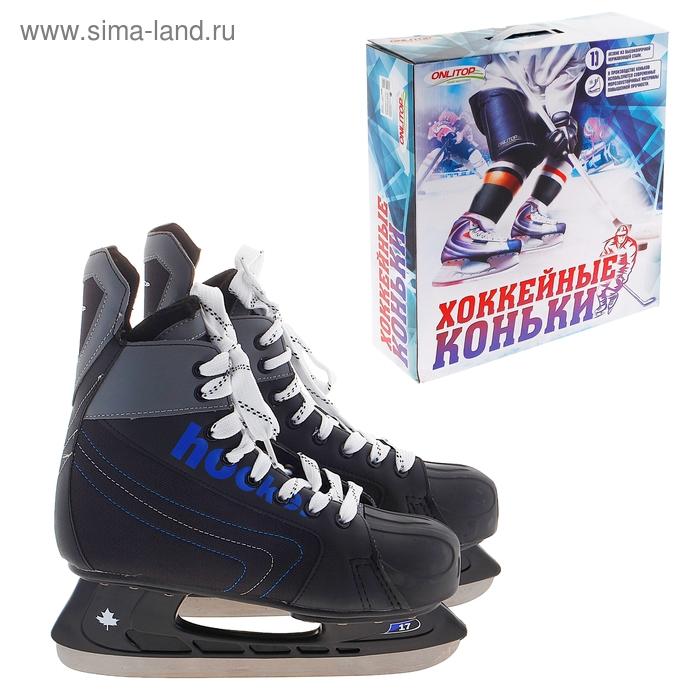Коньки хоккейные 216 black, размер 40