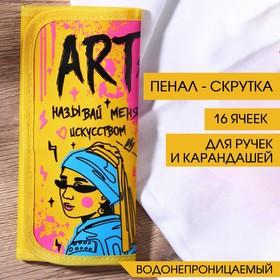 Пенал-скрутка для 16 предметов «Называй меня искусством», текстиль