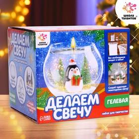 Набор для творчества «Новогодняя гелевая свеча своими руками. Пингвин»