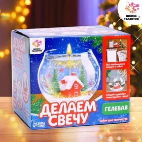 Набор для творчества «Новогодняя гелевая свеча своими руками. Домик»