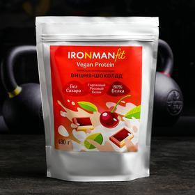 Коктейль протеиновый на растительном белке Ironman fit «Вишня-шоколад», 480 г