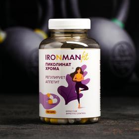 Пищевая добавка Ironman fit «Пиколинат хрома», 150 капсул