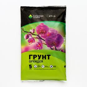 """Грунт Для Орхидей """"Торфяная поляна"""", 5 л"""