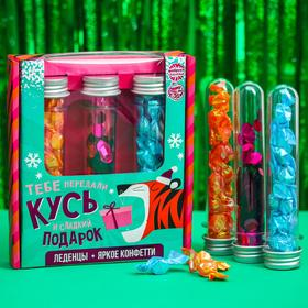 """Набор """"Сладкий подарок"""" в колбах с леденцами и конфетти, 30 г."""