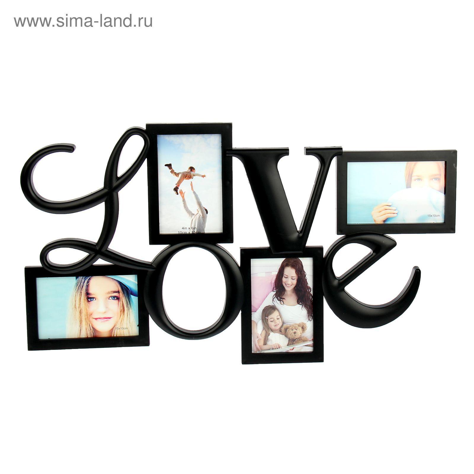 Фоторамка Love на 4 фото 10х15 см (806419) - Купить по цене от ... eb4e501c069fe