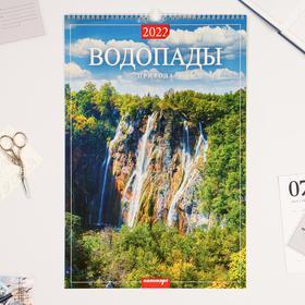 "Календарь перекидной на ригеле ""Водопады"" 2022 год, 320х480 мм"
