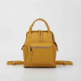 Рюкзак-сумка, отдел на молнии, 4 наружных кармана, цвет жёлтый