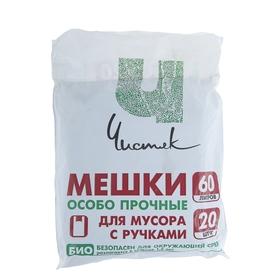Мешки для мусора с ручками 60 л, ПНД, толщина 15 мкм, 20 шт, цвет чёрный
