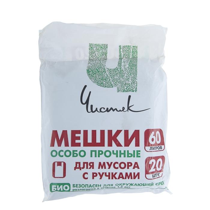 Мешки для мусора с ручками 60 л, толщина 15 мкм, упаковка 20 шт