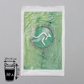 Мешки для мусора с ручками «Эконом», 30 л, 8 мкм, ПНД, 30 шт, цвет чёрный