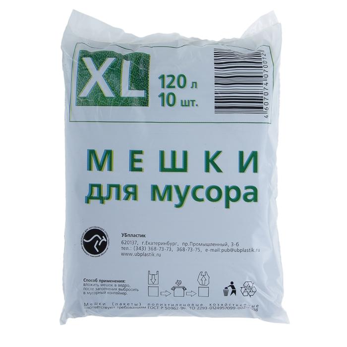 Мешки для мусора 120 л, толщина 12 мкм, упаковка 10 шт
