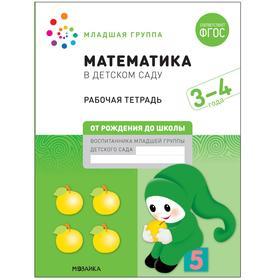 Рабочая тетрадь «Математика в детском саду», 3-4 года, ФГОС