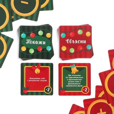 Настольная игра «Новогодний носок», на объяснение слов