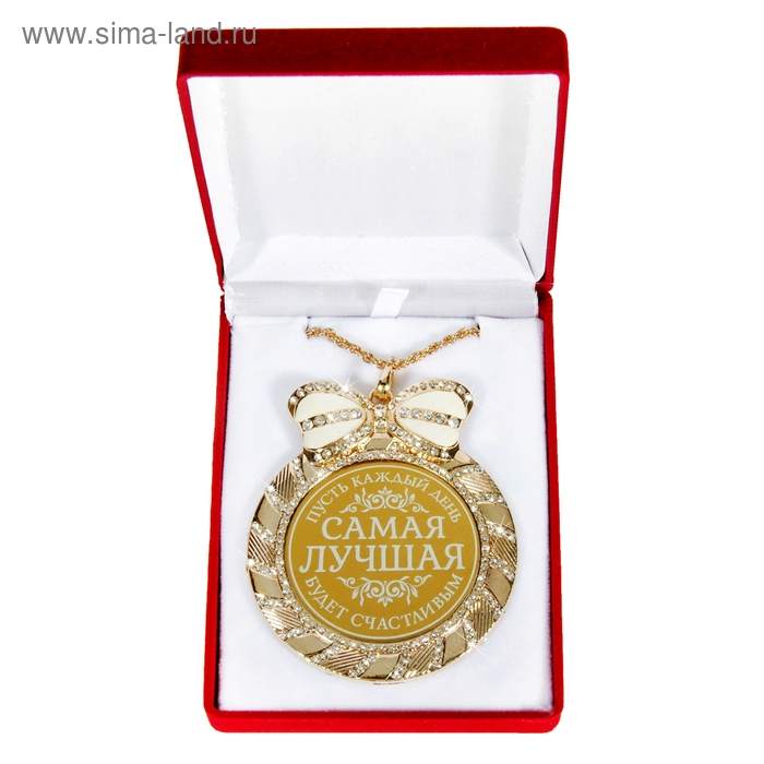 """Медаль в бархатной коробке """"Самая лучшая, пусть каждый день будет счастливым"""""""