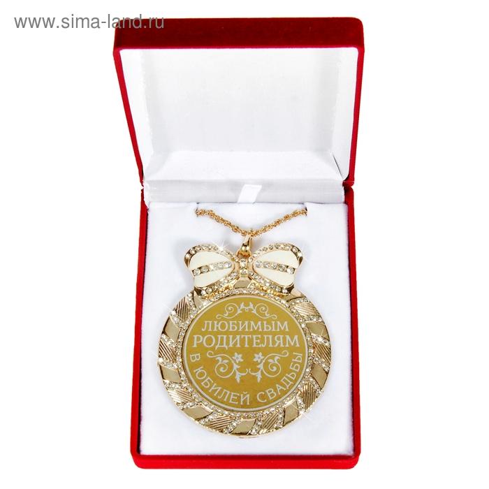 """Медаль в бархатной коробке """"Любимым родителям в юбилей свадьбы"""""""