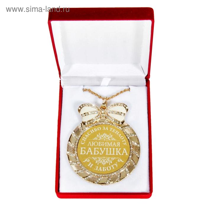 "Медаль в бархатной коробке ""Любимая бабушка, спасибо за теплоту и заботу"""