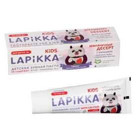 Зубная паста Lapikka Kids Земляничный десерт, с кальцием, 45 г