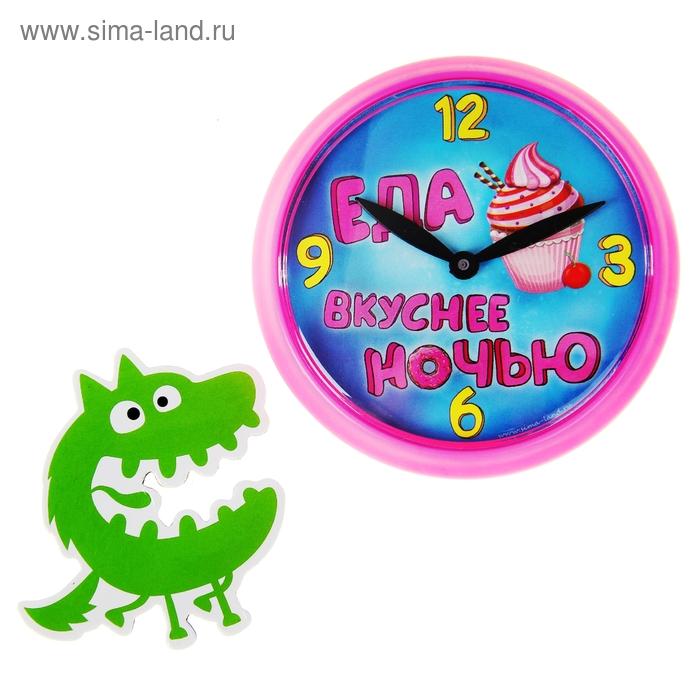 """Часы-магнит """"Еда вкуснее ночью"""", диаметр 6,9 см"""