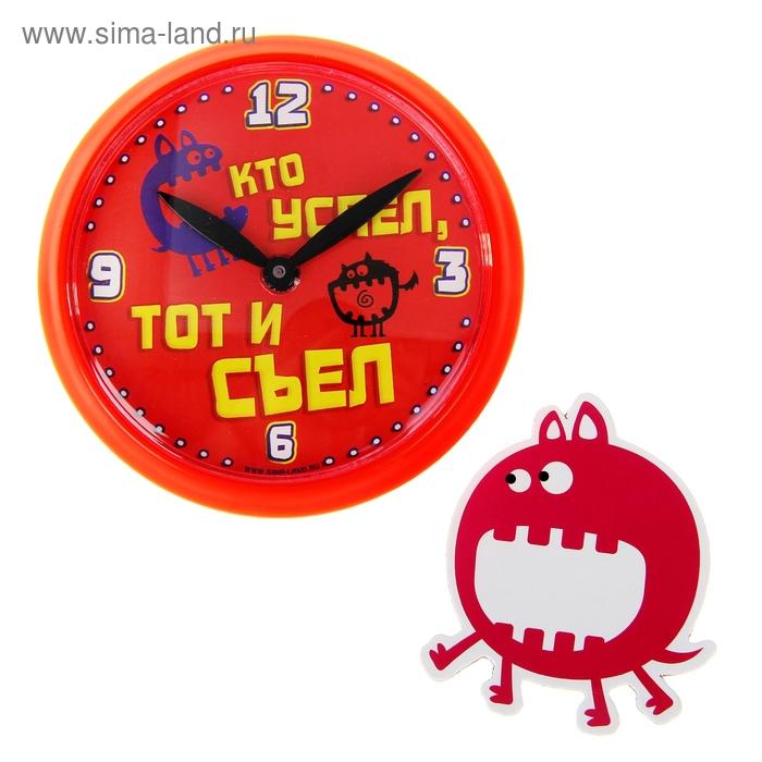 """Часы-магнит """"Кто успел, тот и съел"""", диаметр 6,9 см"""