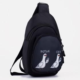 Рюкзак-слинг «Ротик off», 15х10х26 см, отдел на молнии, наружный карман, регулируемый ремень, чёрный