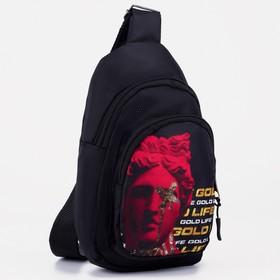 Рюкзак-слинг «Искусство» 15х10х26 см, отдел на молнии, наружный карман, регулируемый ремень, чёрный