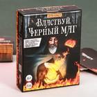 КВЕСТ Настольная игра «Властвуй, Чёрный маг»