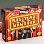Настольная квест-игра «Властвуй, Мамочка»