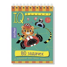 Умный блокнот «80 задачек на внимание для самых маленьких», 3+, Румянцева Е.А.